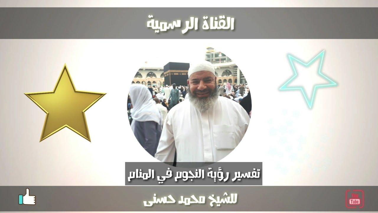 تفسير حلم رؤية النجوم في المنام للشيخ محمد حسنى