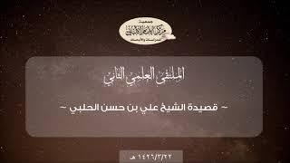 قصيدة الشيخ علي بن حسن الحلبي