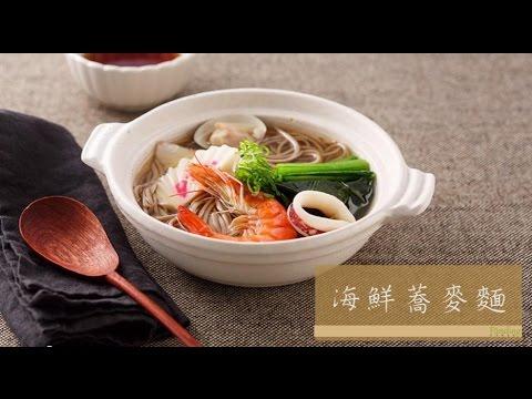 海鮮蕎麥麵,簡單鮮美飽足感滿分