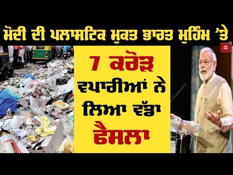 Plastic ਮੁਕਤ ਭਾਰਤ ਮੁਹਿੰਮ 'ਤੇ 7 ਕਰੋੜ ਵਪਾਰੀਆਂ ਦਾ ਵੱਡਾ ਫੈਸਲਾ