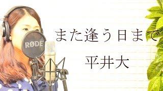平井大(hiraidai)-『また逢う日まで』 平井大 アルバム「Slow&Easy」の...