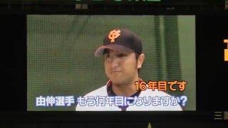高橋由伸プレイヤーズデー 試合前PVです.