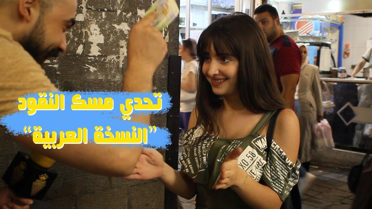 تحدي مسك النقود النسخة العربية   ليدر  
