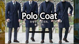 남자 겨울 코트 코디, 링자켓 폴로코트 스타일링 및 리…