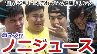 【話題】激まずいと噂のノニジュース4番勝負が白熱した!!