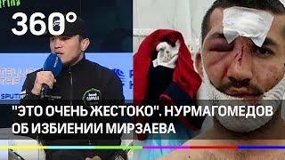 """""""Это очень жестоко"""". Нурмагомедов прокомментировал видео избиения Мирзаева"""