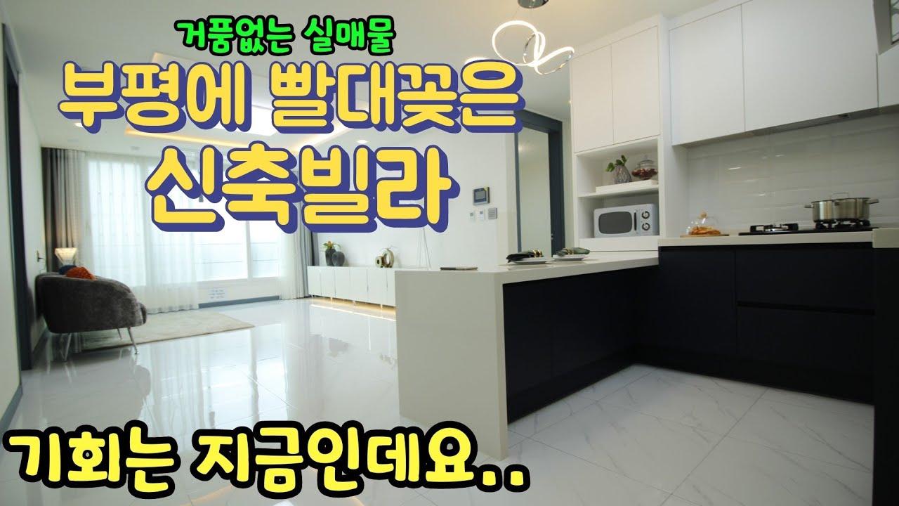 인천 부평동신축빌라 부평역 부평시장역 가까운곳 지하 자주식주차3층까지 최저분양가 실입주금 실매물공유