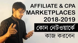 AFFILIATE MARKETING BANGLA (Ep: 02) - Best CPA And Affiliate Networks In 2018-2019 (Bangla)