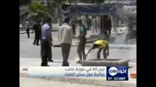 جرح 40 في موجة غضب جزائرية حول سكن الفقراء