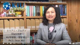 KIUファウンデーションズプログラム留学説明会   KIU Foundations Program Explanatory Session