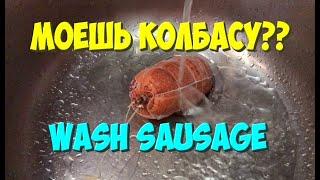 Мою колбасу Ты моешь колбасу Грязные продукты из магазина Wash sausage