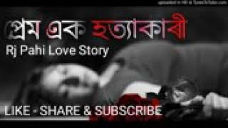Prem ek hoityakari/red FM a new love Story wIth rj pahi/ প্ৰেম এক হত্যাকাৰী।