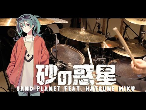 HACHI / DUNE ft. Hatsune MikuDRUM COVER 「Sand Planet」ハチ「砂の惑星 feat.初音ミク」
