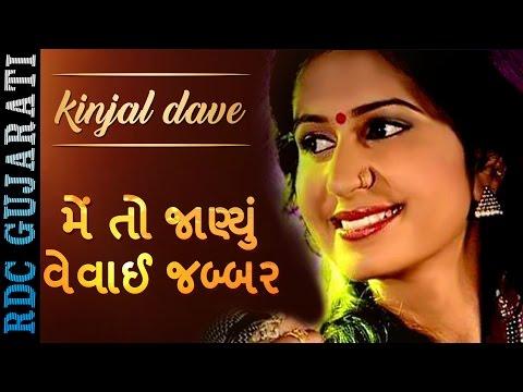 2017 Kinjal Dave Video | મેં તો જાણ્યું વેવાઈ જબ્બર | Gujarati Dj Lagna Geet 2017 | Dj Jonadiyo 3