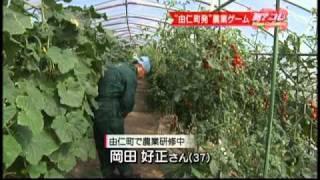 2010.8.20 北海道放送HBC NEWS1放送 「由仁町初農業ゲーム」リアルとバ...