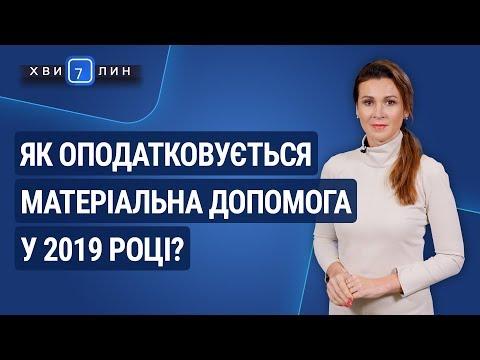 Як оподатковується матеріальна допомога у 2019 році? / Как облагается материальная помощь