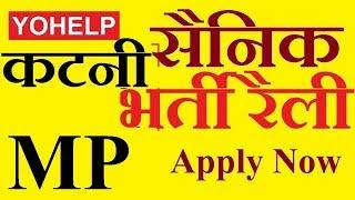 कटनी MP सैनिक भर्ती रैली 2017 | Katni MP Sainik Bharti Rally 2017 | Apply Now |