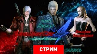 Devil May Cry 4: Special Edition [Запись]