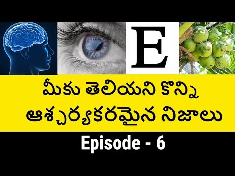 Interesting Facts in Telugu | Amazing Facts You Didn't know