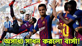 এবার লা লিগায় যে অসাধ্য সাধন করলো বার্সেলোনা!! জানলে অবাক হবেন! | FCB vs Real sociedad | La Liga