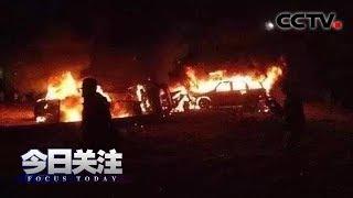 《今日关注》 20200104 苏莱马尼继任者就任 美军再增兵 中东战云密布!| CCTV中文国际
