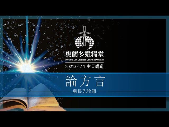 2021.04.11 論方言 - 張民先牧師