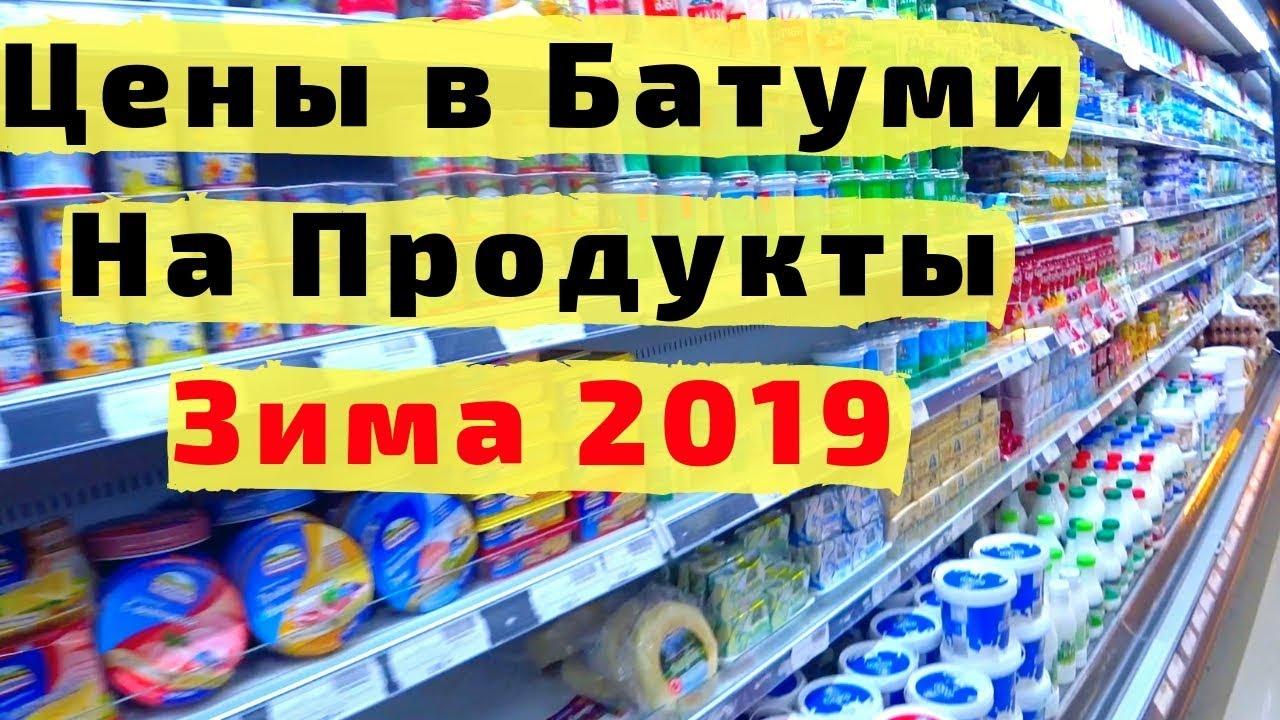 Цены в Батуми на Продукты Зимой 2019 в Несезон. Цены в Грузии Зимой
