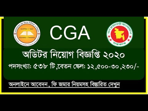 অডিটর নিয়োগ | Auditor Job Circular Application System 2020 CGA | Bangladeshi Job News