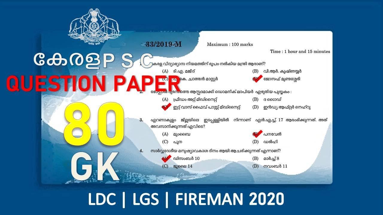 80 GK Kerala PSC Question Paper|| LDC || LGS || Fireman || LP- UP Assistant
