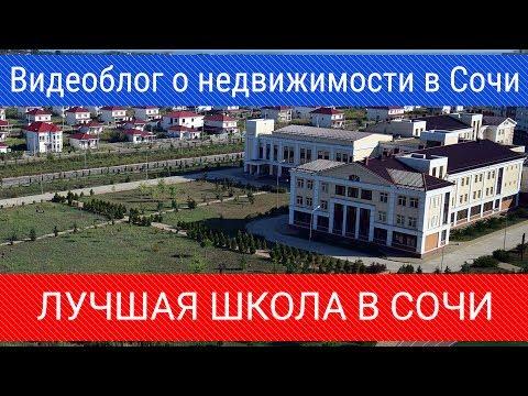 Лучшая школа в Сочи