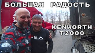 """""""Нашего полку прибыло"""". Мой друг купил американский тягач  Kenworth t 2000!"""