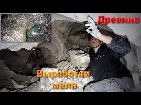Воронежская обл. Выскребные выработки мела у Лисок.