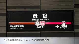 東急東横線渋谷駅発車メロディ「hero」収録集