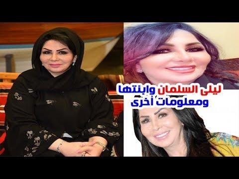 ليلى السلمان في اخر ظهـور لها شابة عشرينية وسبب اعتـزال ابنتها الفنانة نوال محمد ومعلــومات أخرى Youtube