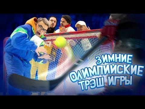 Олимпийские Трэш Игры 2018 — ХОККЕЙ