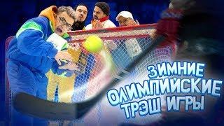 Олимпийские Трэш Игры 2018 - ХОККЕЙ