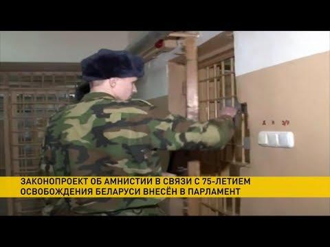 Закон об амнистии, который изменит судьбы тысяч людей в Беларуси