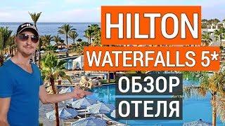 Отдых в Египте Hilton Sharm Waterfalls Resort 5 обзор отеля питания пляжа Хилтон ватерфолс 5
