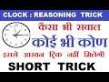 Clocks Reasoning Tricks   Short Trick For SSC, IBPS, RRB   घड़ी के सभी सवाल चुटकियों में