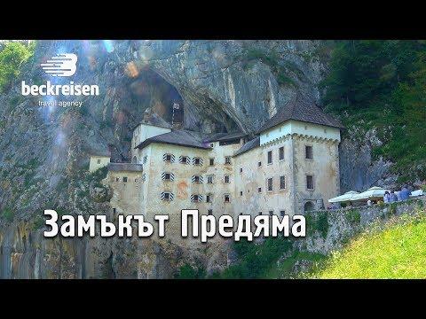 Predjama Castle, Slovenia 4K travel guide bluemaxbg.com