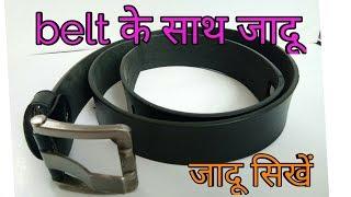 #belt#magic#hindi belt magic tricks revealed in hindi....belt ke sath jadu karna sikhe!!!