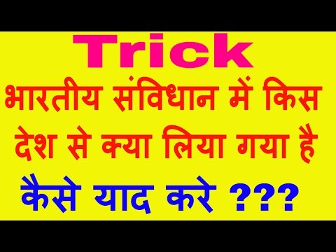 संविधान के स्रोत' trick to remember