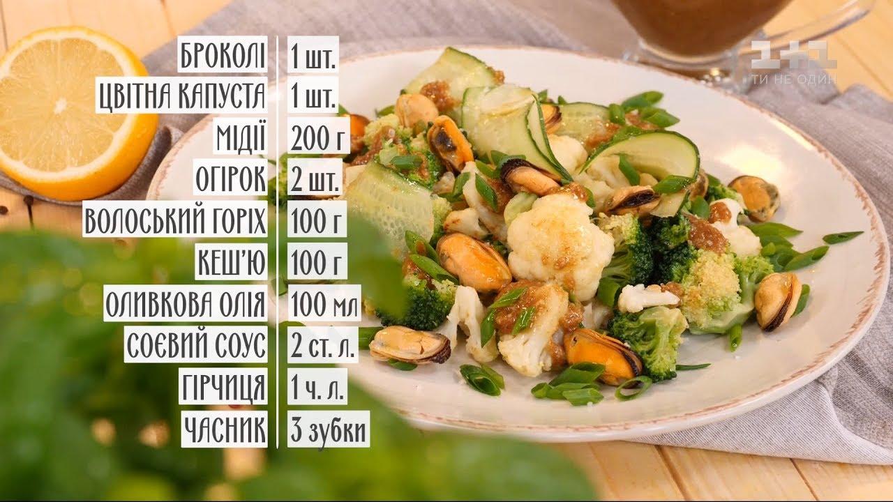 Салат із броколі та мідіями - рецепти Сенічкіна