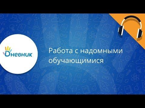 Работа с надомными обучающимися в Дневник.ру. Инструкция