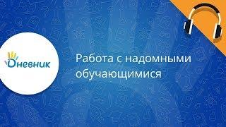 Робота з надомными навчаються у Щоденник.ру. Інструкція