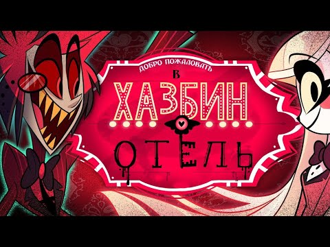 Добро пожаловать в отель «Хазбин» | HAZBIN HOTEL 1 серия Русская озвучка | 18+
