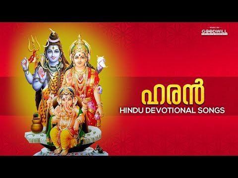 haran hindu devotional songs audio jukebox