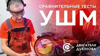 Проект «Двигатели Дуюнова» | Сравнительные тесты УШМ: «Славянка» и классика (Болгарка)