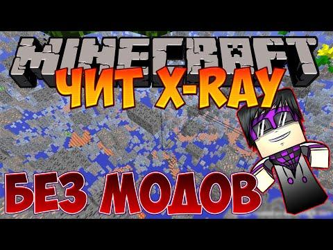 Майнкрафт: Чит X-Ray | Икс - Рей БЕЗ МОДОВ