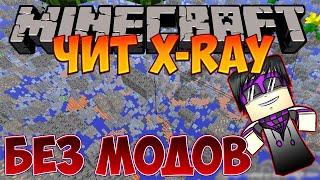 майнкрафт: Чит X-Ray  Икс - Рей БЕЗ МОДОВ